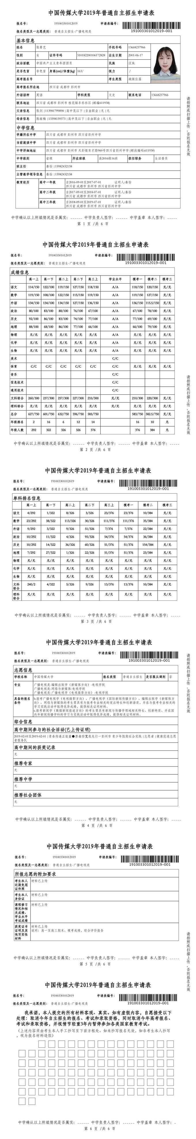张菁艺公示材料_1_6.gif